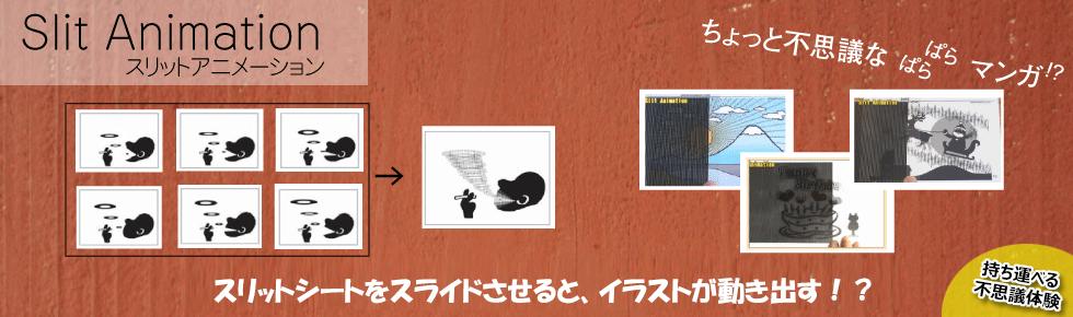 スリットアニメ専門サイト&ネットショップ